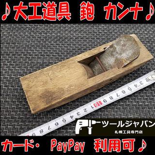 B8550A 大工道具 カンナ 鉋 38㎜ 削り 加工  カード...