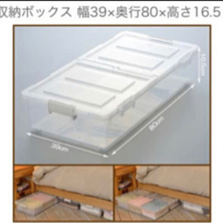 ベッド下収納ケース - 渋谷区
