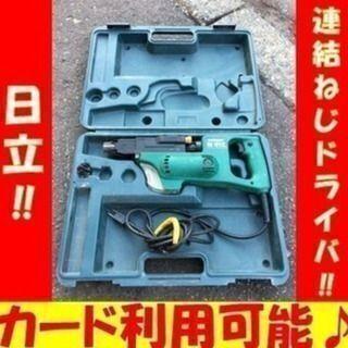B58A カード・PayPay利用可能☆動作確認済み! 日立 W...