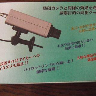 防犯カメラ(ダミー)未使用品②★交換可