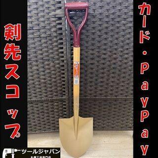 B7420A 新品 剣先スコップ 在庫2本 建築 雪かきなど カ...