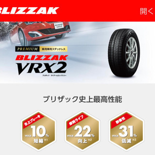 155/65R13 ブリザック VRX2 BRIDGESTONE 新品