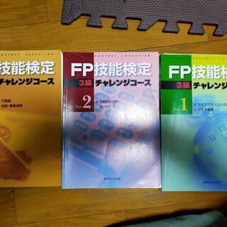 FP 技能検定 AFP CFP 合格縁起物