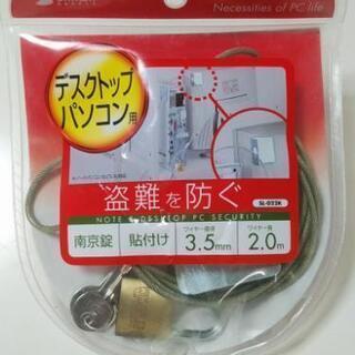 デスクトップPC用ワイヤーロック