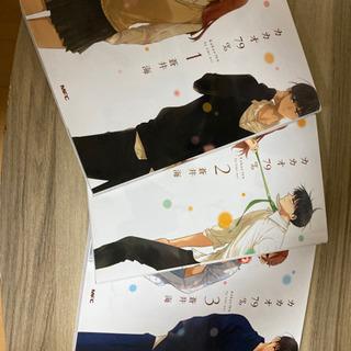 カカオ79% 1〜3巻