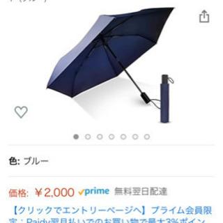 Amazon約2000円 新品未使用 折りたたみ傘