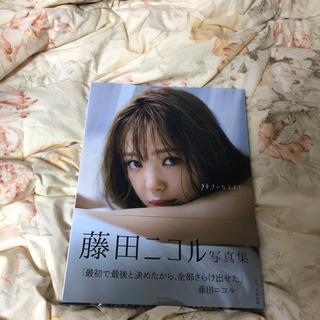 藤田ニコル写真集