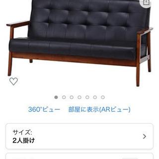 【先着順】ダークブラウンのソファ