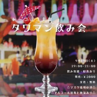 【20代限定❗】タワマン飲み会🍻 9月19日19時~