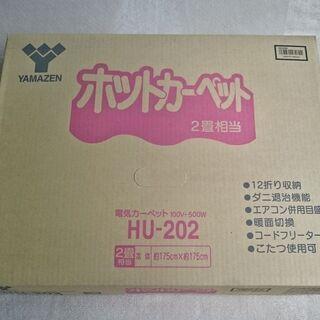 ★新品★山善 HU-202 ホットカーペット+ラグカーペット 2畳相当