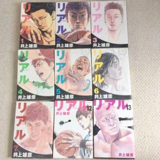 「リアル」漫画 1-7巻 12.13巻の9冊セット