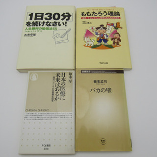 本⑨ ノンフィクション・経済  一冊50円〜