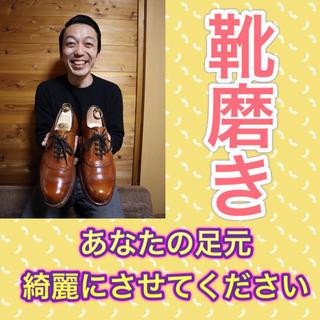 ☆無料靴磨き☆革靴、ブーツ、婦人靴、スニーカーなど綺麗させ…