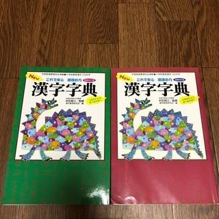 漢字辞典2冊セット