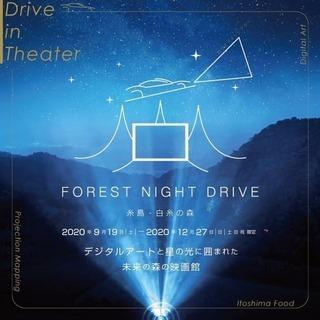 糸島 森のドライイブインシアター フォレストナイトドライブ(Forest Night Drive Itoshima) - 糸島市