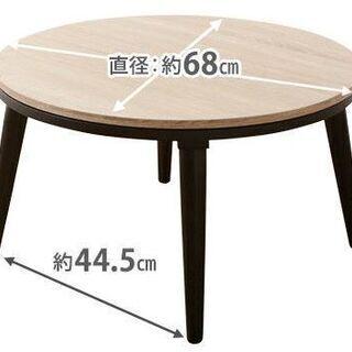 【日本製ヒーター*メトロ電気工業製】円形 こたつテーブル 直径68cm