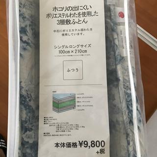 西川の高級敷布団【元値9800円】