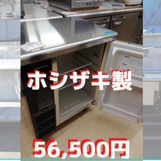 \ホシザキ製/ 台下冷蔵庫 リサイクルショップセプラのおすすめ!