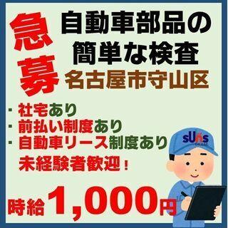 【急募!】自動車部品の検査業務