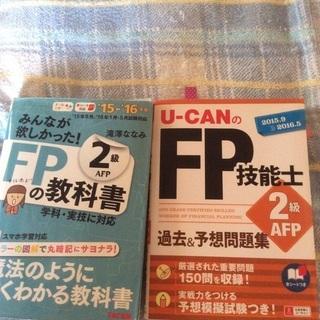 FP2級の勉強本