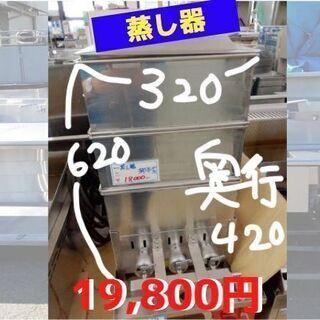 \厨房機器リサイクルショップセプラ/ 蒸し器のご紹介 19,80...