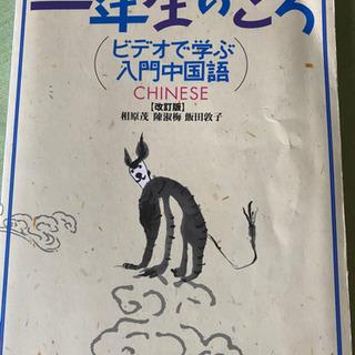 スーパー入門編 朝カフェ中国語会話