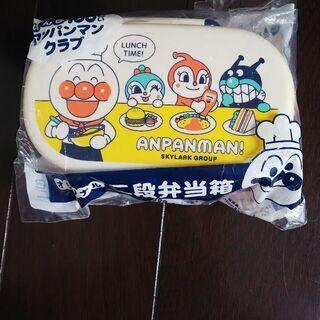 【新品 未使用】アンパンマン 二段弁当箱