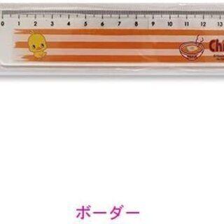 チキラーズ ひよこちゃん アクリル定規 16cm(ボーダー)