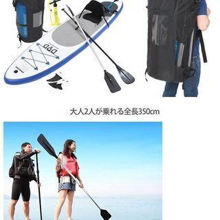 【早い者勝ち】2人乗りSUPボート(9/30まで)【ライフジャケ...
