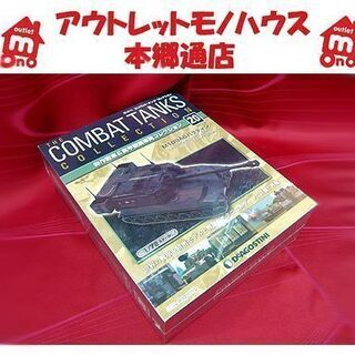 新品【コンバットタンクコレクション No.20】M109A6 パ...