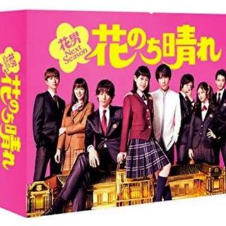 【ネット決済・配送可】新品 未開封 花のち晴れ Blu-ray BOX