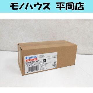 新品 PHILIPS/フィリップス 捕虫器用ランプ ACTINI...