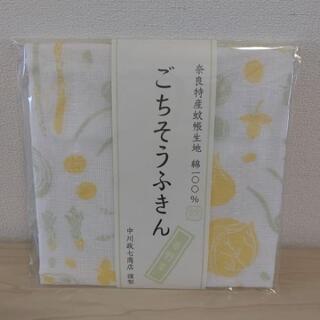 ★中川政七商店★ごちそうふきん★
