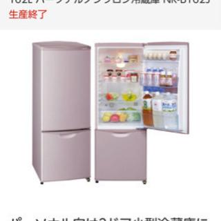 大きめ一人暮し用冷蔵庫2ドア無料!