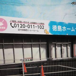 外壁塗装・リフォームテレフォンアポインター募集 週3勤務で月額7...