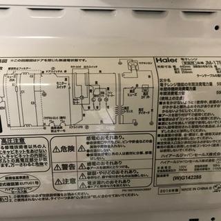 ハイアール電子レンジ