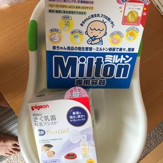 電動 搾乳機 ミルトン ベビーバス 哺乳瓶(未使用)