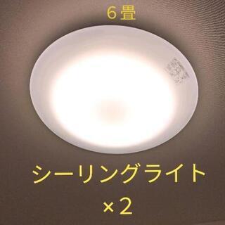 LEDシーリングライト6畳用 2つセット