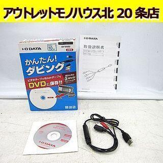 アイ・オー・データ USB接続 ビデオキャプチャー GV-USB...