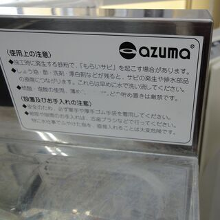 azuma/アズマ スチールテーブル シンク付き 業務用【ユーズドユーズ名古屋天白店】 J301 − 愛知県
