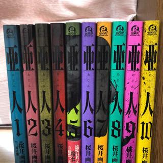 亜人 1~10巻セット