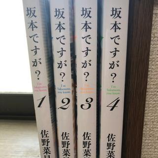 坂本ですが? 1~4巻セット