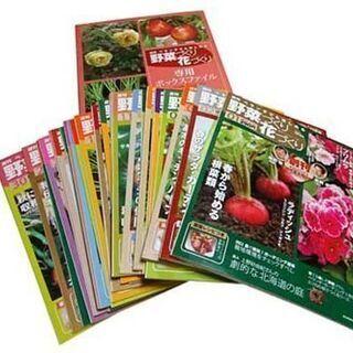 朝日新聞社の週刊朝日百科「野菜づくり花づくり」です
