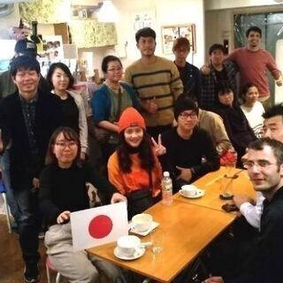 9/25(金) 日本語で国際交流!日本語でディスカッション!
