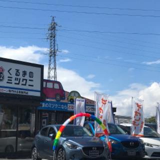 くるまのミツクニ甲府店がジモティーに投稿しました。