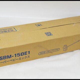 未開封 日本電産テクノモーター SBM-150E1 かくはん機 ...