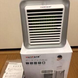 美品◆冷風機 クーラー ミニ エアコンファン
