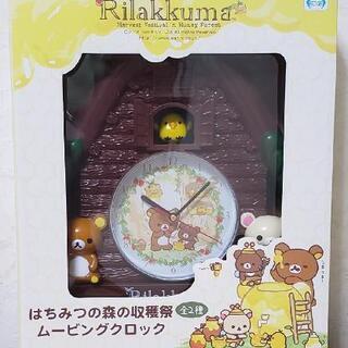 ☆新品未使用☆ リラックマ 壁掛け時計 はちみつの森の収穫祭 ム...