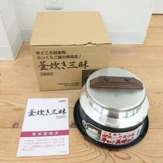 米炊き機 早炊き三昧  2合 ガスレンジ可能 UMIC 炊飯器