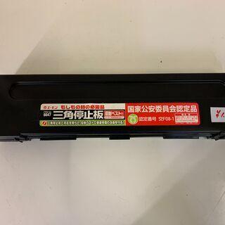 【30%値下げ】エーモン 三角停止板 反射ベスト付 認定番号 交...